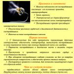 Памятка-Поражение-электрическим-током