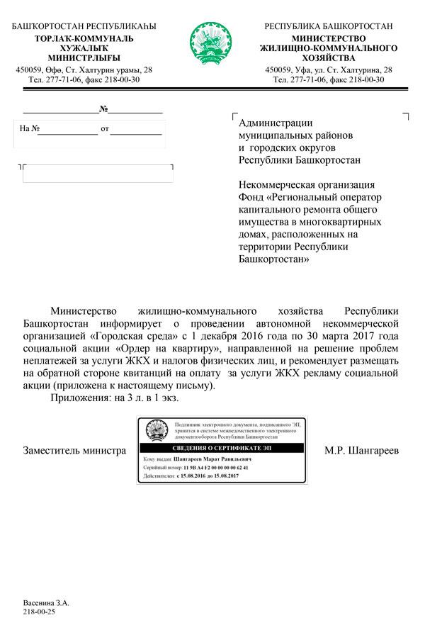 О-проведении-социальной-акции-Ордер-на-квартиру(1)